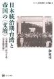 日本統治期台湾と帝国の〈文壇〉<改訂新版> 〈文学懸賞〉がつくる〈日本語文学〉