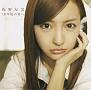 10年後の君へ(B)(DVD付)