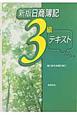 日商簿記 3級 テキスト<新版>