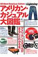 アメリカン・カジュアル大図鑑 別冊Lightning118