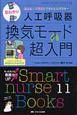 早わかり 人工呼吸器 喚起モード超入門 Smart nurse Books11 たとえとイラストでかんたんマスター