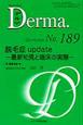 Derma. 2012.3 脱毛症update-最新知見と臨床の実際- Monthly Book(189)