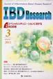 IBD Research 6-1 2012.3 特集:スペシャルシチュエーションにおけるIBD診療 Journal of Inflammatory B
