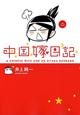 中国嫁日記 (2)