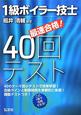 1級 ボイラー技士 40回テスト<第2版> 最速合格!