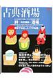 古典酒場 特集:絆~KIZUNA~酒場 (11)