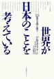 世界が日本のことを考えている 3.11後の文明を問う 17賢人のメッセージ