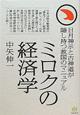 ミロクの経済学 超☆わくわく27 日月神示と古神道が隠し持つ救国のマニュアル
