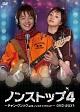 ノンストップ4 ~チャン・グンソクwithノンストップバンド~ DVD-BOX3