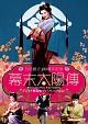 幕末太陽傳 デジタル修復版DVDプレミアム・エディション