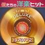僕たちの洋楽ヒット・デラックス VOL.3 1970-72