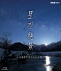 NHK-VIDEO 星空絶景~名風景の夜空を彩る星~