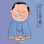柳家小さん ひとり千一夜 vol.1