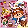 2012 井出まさお運動会(4) 決定版!ロック民謡集