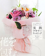 実践・フラワーラッピング 花束・鉢物・アレンジまで、花の包み方のすべてがわか