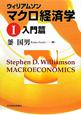 ウィリアムソン マクロ経済学 入門篇 (1)