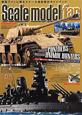 Scale model fan 特集:ドイツ軍パンター戦車vs.アメリカ軍アニマル・ハンター 模型ファンに贈るスケール模型製作ガイドブック(4)