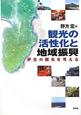 観光の活性化と地域振興 伊豆の観光を考える