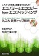 九工大世界トップ技術 エコノミー&エコロジー from エコフィッティング これからの技術と需要をつなぐもの(3)