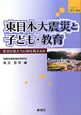 東日本大震災と子ども・教育 シリーズ現代と教育 震災は私たちに何を教えるか