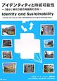 アイデンティティと持続可能性 「縮小」時代の都市再開発の方向
