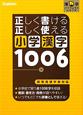 正しく書ける 正しく使える 小学漢字1006 漢字パーフェクトシリーズ