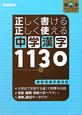 正しく書ける 正しく使える 中学漢字1130 漢字パーフェクトシリーズ 新常用漢字表対応