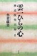 雲一ひらの心 禅道探究日録2