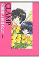 20面相におねがい!!<愛蔵版> CLAMP CLASSIC COLLECTION