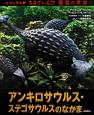 アンキロサウルス・ステゴサウルスのなかま 生きている!?恐竜の世界<ビジュアル版>5