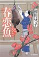 春恋魚 料理人季蔵捕物控