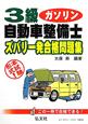 3級 自動車整備士 ガソリン ズバリ一発合格問題集 本試験形式!