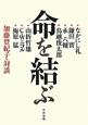 命を結ぶ 加藤登紀子・対談