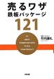 売るワザ 鉄板パッケージ121