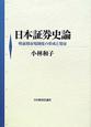 日本証券史論 戦前期市場制度の形成と発展