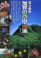 気分爽快 加賀の25山・25湯 中高年も女子も楽しいコースガイド