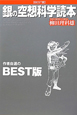 銀の空想科学読本<BEST版>