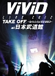 ViViD LIVE 2012「TAKE OFF ~Birth to the NEW WORLD~」at BUDOKAN