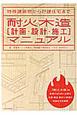 耐火木造[計画・設計・施工]マニュアル 特殊建築物から戸建住宅まで