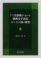 『三合語録』における 満洲文字表記モンゴル語の研究