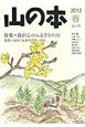 山の本 2012春 特集:我が心のふるさとの山(79)
