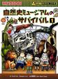 自然史ミュージアムのサバイバル 科学漫画サバイバルシリーズ (1)