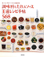 調味料とたれ&ソース 王道レシピ手帖568 おいしい味のパズル自由自在
