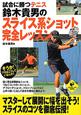 鈴木貴男のスライス系ショット 完全レッスン 試合に勝つテニス