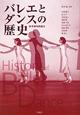バレエとダンスの歴史 欧米劇場舞踊史