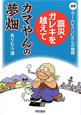 震災・ガレキを越えて カマやんの夢畑 漫画・ホームレスじいさんの物語