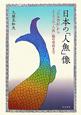 日本の「人魚」像 福島大学叢書新シリーズ 『日本書紀』からヨーロッパの「人魚」像の受容まで