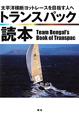 トランスパック読本 太平洋横断ヨットレースを目指す人へ