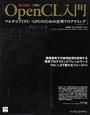 OpenCL入門<改訂新版> マルチコアCPU・GPUのための並列プログラミング