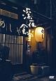 深夜食堂 第二部【ディレクターズカット版】 DVD-BOX